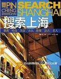 搜索上海:時尚與傳統的69道文化快餐