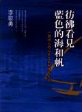 彷彿看見藍色的海和帆:一個詩人的心靈之旅和時代見證