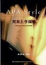 APA Style完全上手指南