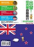 出發!紐西蘭自助旅行:一看就懂旅遊圖解