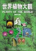 世界植物大觀