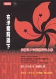 在洋紫荊旗下:香港資本家的選擇與未來