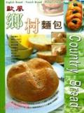 歐風鄉村麵包:充滿了簡單與樸素魅力的鄉村麵包