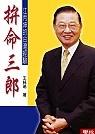 拼命三郎:江丙坤的台灣經驗