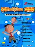 魅力四射Medi@Show 3多媒體簡報秀:看圖學多媒體簡報製作29招88式