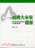 臺灣大未來:環保:資源與環境的永續發展