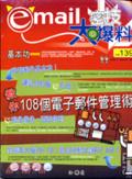 E-mail密技大爆料:108招電子郵件管理方法