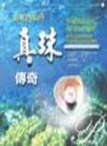 古老的仙丹:真珠傳奇