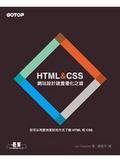 HTML and CSS:網站設計建置優化之道
