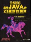 王者歸來:品味Java的21種設計模式