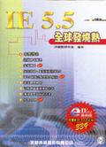IE 5.5全球發燒熱