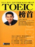 TOEIC榜首:英文王子張介英TOEIC世界紀錄(滿分990分)攻略大公開