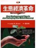 生態經濟革命:拯救地球和經濟的五大步驟