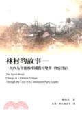 林村的故事:一九四九年後的中國農村變革(增訂版)