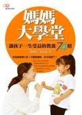 媽媽大學堂:讓孩子一生受益的教養74招