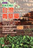 即將失傳的台灣青草藥