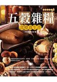 五穀雜糧食補養生書