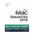 Mac OS X Mavericks使用手冊