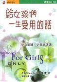 給女孩們:一生受用的話
