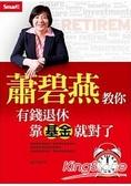 蕭碧燕教你 有錢退休 靠基金就對了