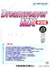 Dreamweaver MX中文版白皮書