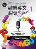 歡樂英文詞彙Show1