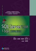 SQL Server 2008 T-SQL資料庫設計