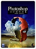 Photoshop設計師聖經:3D視覺.光影創作篇