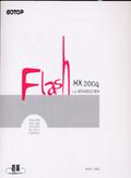 Flash MX 2004中文版網頁視覺設計寶典