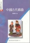中國古代戲曲
