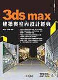 3ds max建築與室內設計經典