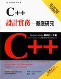C++設計實務:徹底研究