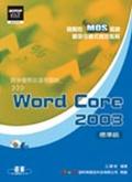 國際性MOS認證觀念引導式指定教材:Word Core 2003(標準級)