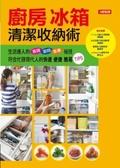 廚房冰箱清潔收納術:達人省錢省時省事祕技120種廚房家事訣竅全公開