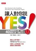 讓人對你說YES!:40種瞬間攻心術-教你贏得人氣.改變人心!