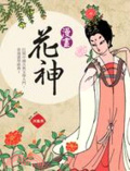 漫畫花神 : 打開中國古典文學入門,看漫畫學經典! 封面