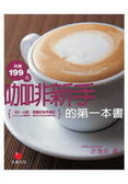 咖啡新手的第一本書:從8-88歲-看圖就會煮咖啡:Step by step按圖操作-讓你百分百成功的咖啡密笈!
