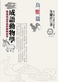 成語動物學:閱讀成語背後的動物故事:鳥獸篇