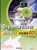 Dreamweaver網頁製作完全學習GO!