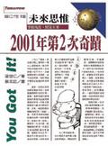 2001年第2次奇蹟