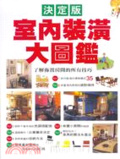 室內裝潢大圖鑑:了解佈置房間的所有技巧