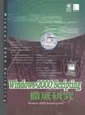 Windows 2000 Scripting徹底研究