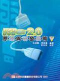 USB2.0原理與研發技術