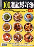 100道超級好湯:一本收錄經典中丶日丶西式及南洋等湯品料理的必備食譜書