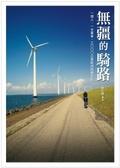 無疆的騎路:一個人-一台單車-三○○○公里歐洲跨國手記