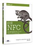 初探NFC:近距離無線通訊與Arduino、Android 和 PhoneGap