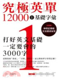究極英單12000:基礎字彙1