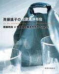 斉藤謠子の北歐風拼布包:簡單時尚x雜貨風人氣手作布包Type.25