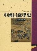 中國目錄學史