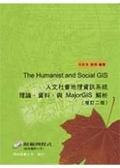 人文社會地理資訊系統:理論.資料.與MajorGIS解析